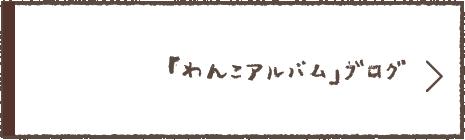 「わんこアルバム」ブログ