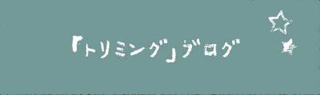 「トリミング」ブログ